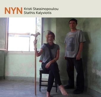 Κρίστη Στασινοπούλου & Στάθης Καλυβιώτης - ΝΥΝ, new album